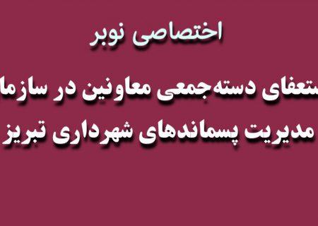 استعفای دستهجمعی معاونین سازمان پسماند شهرداریتبریز