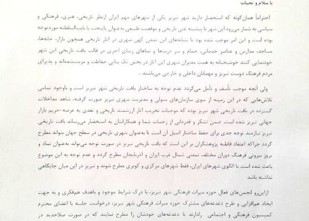 بیانیه انجمنهای میراث فرهنگی شهر تبریز در اعتراض به رفتار شورای شهر