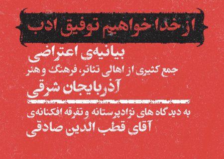 بیانیه اعتراضی اهالی فرهنگ و هنر آذربایجان به اظهارات نژادپرستانه قطبالدین صادقی
