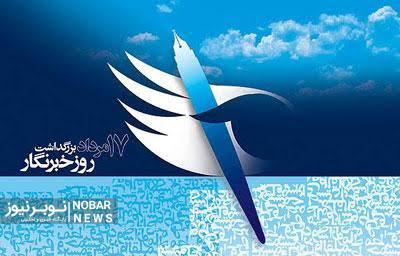 بیانیه انجمن صنفی روزنامه نگاران استان آذربایجان شرقی به مناسبت  روز خبرنگار