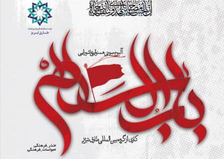 "آلبوم ""باب السلام"" توسط گروه بین المللی طارق تبریز منتشر شد"