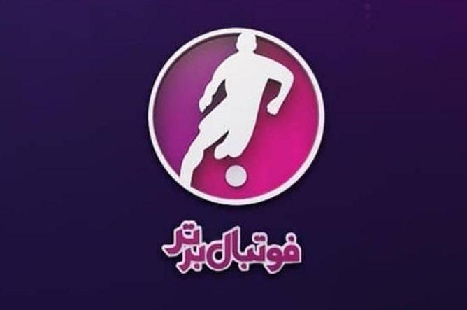 تهدید محتاطانه فوتبال برتر از سوی فدراسیون