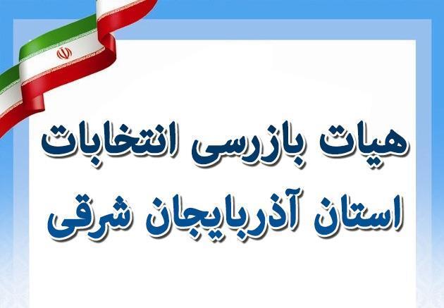 هیأت بازرسی انتخابات استان آذربایجان شرقی تشکیل شد