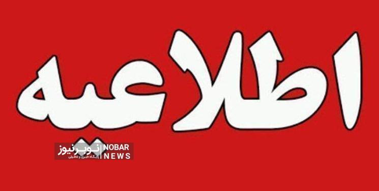 فعالیتهای ورزش آذربایجانشرقی ممنوع است