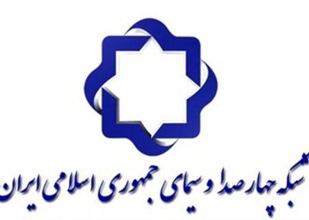 شبکه چهار سیما از انتشار صحبت ناصحیح درباره ملا محمدفضولی عذر خواست
