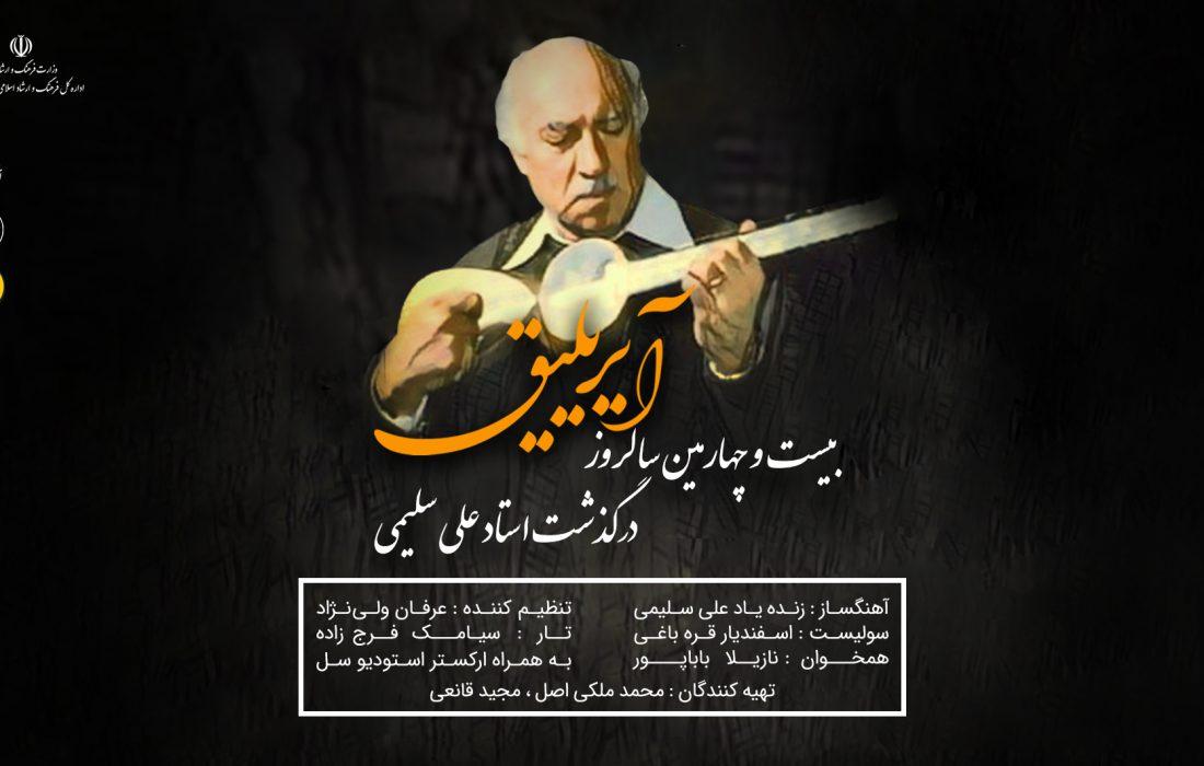 حرکت هنری یادبود استاد سلیمی توسط هنرمندان تبریزی