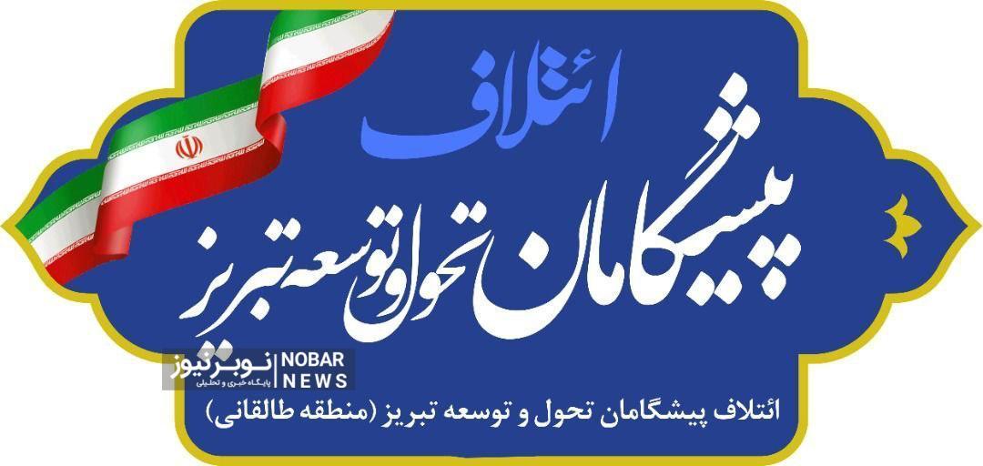"ائتلاف ""پیشگامان تحول و توسعه تبریز"" اعلام موجودیت کرد"