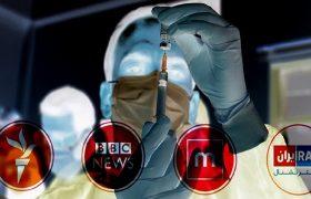 واکسن ایرانی؛ یک سوزن به خود، یک جوالدوز به ضدانقلاب!