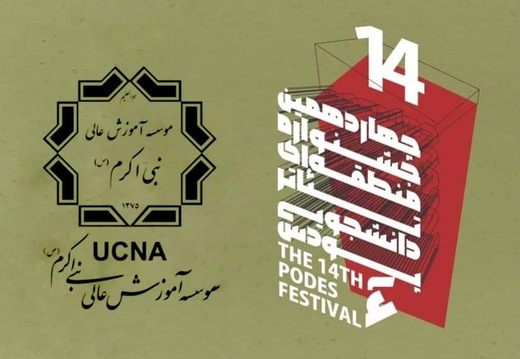 دانشگاه نبی اکرم قطب تئاتر دانشجویی شمالغرب کشور در ایستگاه آمار