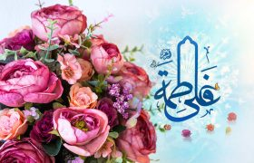 ماجرای خواستگاری و ازدواج امام علی(ع) با حضرت فاطمه(س)